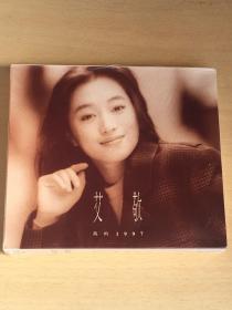 DADI 大地唱片-艾敬 我的1997 93年发行 首版 绝版CD 全新未拆 原封品