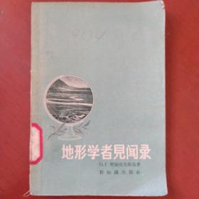 《地形学者见闻录》苏 契斯托夫斯基著 新知识出版社 1958年1版1印 馆藏.书品如图.