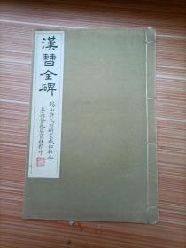 汉曹全碑(锡山许氏百研社藏最初拓本)尺寸:  33 × 22cm