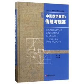 中国数学教育:传统与现实    华人数学教育研究系列