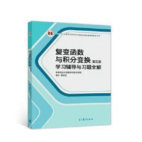 复变函数与积分变换(第五版)学习辅导与习题全解