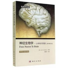 神经生物学:从神经元到脑