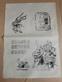 文革油印宣传画:在革命大联合新高潮中欢欣鼓舞迎国庆,评陶铸的两本书 打倒中国的赫鲁晓夫 灰州延行革命造反团印 8开,完好无损。
