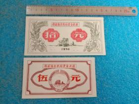 拾元  伍元1956年捐献拖拉机站资金收据 汉口高级步兵学校政治部财务科两张合售