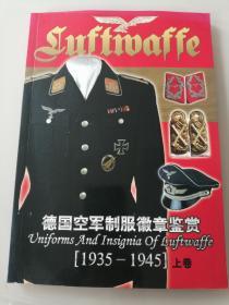 德国空军制服徽章鉴赏1935—1945【上】