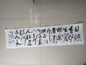 吴山明  书法横幅 尺寸136x34