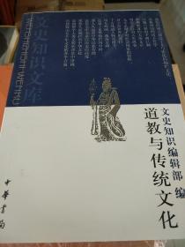 道教与传统文化 中华书局 正版书籍(全新塑封)