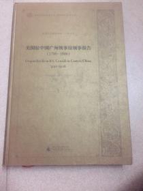 美国政府解密档案.美国驻广州领事馆领事报告(1790-1906)共25册