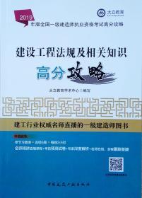建设工程法规及相关知识高分攻略 专著 朱其骏主编 大立教育学术中心编写