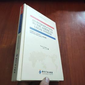 美国知识产权法律丛书:美国法律体系介绍【英文版】