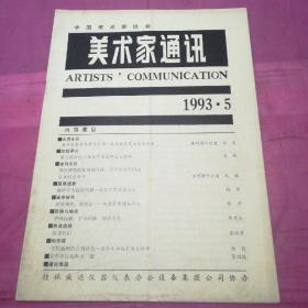 美术家通讯1993.5