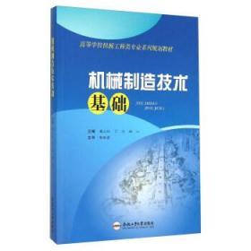 机械制造技术基础 唐火红 丁志 杨沁 合肥工业大学出版
