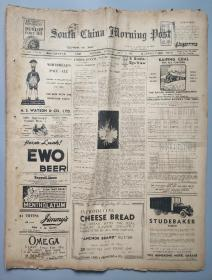 """民国二十七年(1938)七月二七日发行  """"亚洲英文报之翘楚""""——《南华早报》一份二十四版全(收《九龙至广东线列车时刻表》、《广州国防》、《满洲国兵变》、《日本消息:寄给在华日本士兵的空投信》、《汕头情况:十艘日本军舰在海岸》、《日本占领马塘后上海附近的中国游记活动》《山西战事:日本在临汾的遭遇战》、《河北游击队》、《豫北农民抗日活动》等大量战事消息,内容较好!尺寸:57*43cm*24)"""