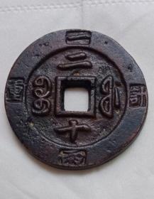 清代咸丰重宝计重一两大钱,年代久远变成黑包浆,