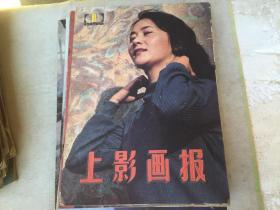 上影画报1985-1