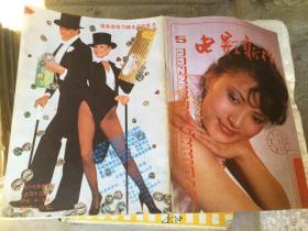 电影新作1987-5