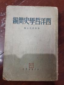 西洋哲学史简编(1949年11月版)