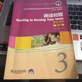 新世纪高等院校英语专业本科生系列教材:阅读教程3(学生用书)(第2版)(修订版)