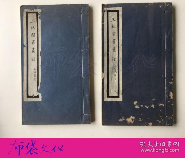 三秋阁书画录 线装两册全 1928年初版