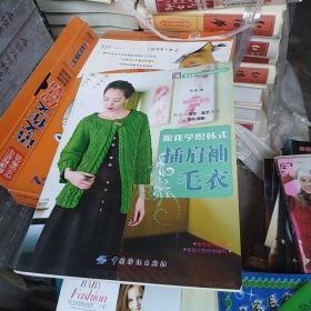 手工坊·特色毛衣编织学堂系列:跟我学织韩式·插肩袖毛衣