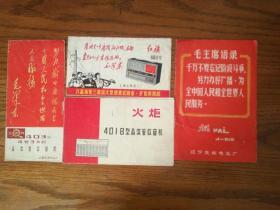 收音机说明书4张:火炬401、红旗604、东风518、工农兵403