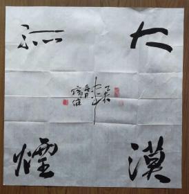 手书真迹书法:陕西省书协会员王宝健《大漠孤烟》