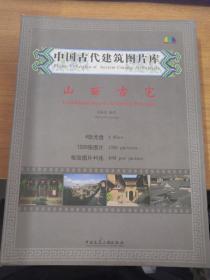 中国古代建筑图片库:山西古宅(含1.2光盘,缺3.4光盘)