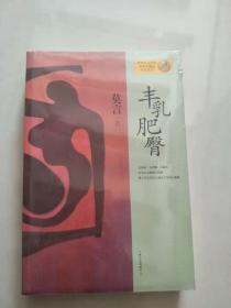 豐乳肥臀 【實物圖片,品相自鑒】
