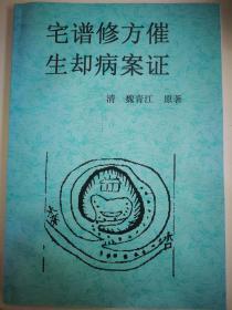 宅谱大成之宅谱修方催生却病案例   简体中文横排完整版