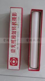 北京市改革开放十年成果展——北京市经济体制改革成就展览工作人员合影留念——1987.12——崇光照相转机大照片