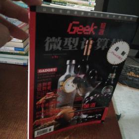 极客Geek微型计算机(2009年9月中)