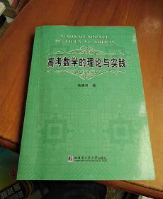 高考数学的理论与实践