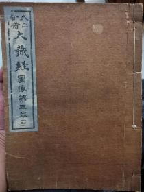 大正新修大藏经 图像卷 第三 诸尊杂记 不动明王仪轨等 极稀少品 厚册 十六开线装笨  原版