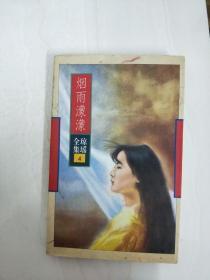 DA146597 烟雨濛濛--琼瑶选集4【一版一印】【书边内略有斑渍】