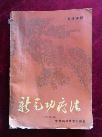 新气功疗法 中级功 83年1版1印 包邮挂刷
