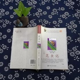 青少年课外阅读系列丛书:昆虫记(2014年新)