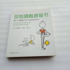 颈椎腰椎康复书