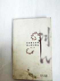 DA148248 冰心散文精选·名家散文经典【一版一印】【封面略有污渍】