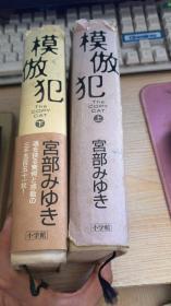 原版日本日文书 模倣犯【上下册 】