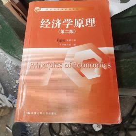 经济学原理(第二版)(21世纪经济学系列教材)