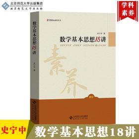 数学基本思想18讲十八讲 史宁中 北京师范大学出版社 抽象推理模型 聚焦数学学科核心素养 聆听名家娓娓道来 数学教学的目标是什么