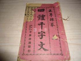 《正草隶篆四体千字文》* 一册全