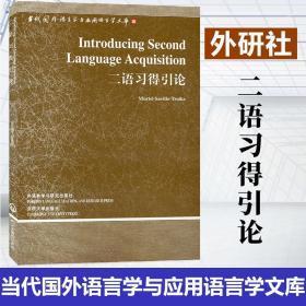 外研社 二语习得引论 英文版 萨维尔-特罗伊克 Introducing Second Language Acquisition/Muriel Saville-Troike 语言学文库