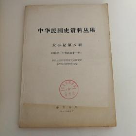 中华民国史资料丛稿 :大事记 第八辑