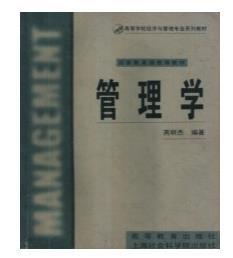 管理学 芮明杰著 高等教育出版社;上海社会科学院出版社 9787040083170