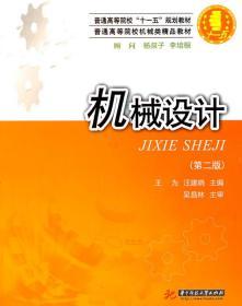 机械设计(第二版)(王为) 王为 华中科技大学出版社