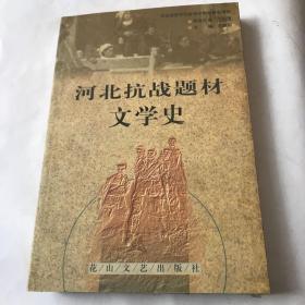 河北抗战题材文学史