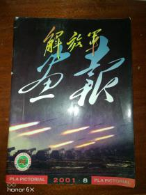 解放军画报2001年第8期H