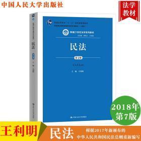 2018年新版 民法 第七版第7版 王利明 中国人民大学出版社 新编21世纪法学教材 民法教程书 依据新颁布的民法总则 民法典 考研用书