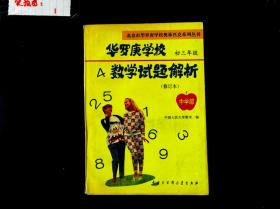 华罗庚学校数学试题解析   修订本  中学部   初三年级